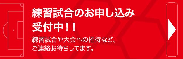 練習試合のお申し込み受付中!!