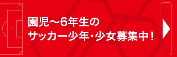 園児~6年生のサッカー少年・少女募集中!